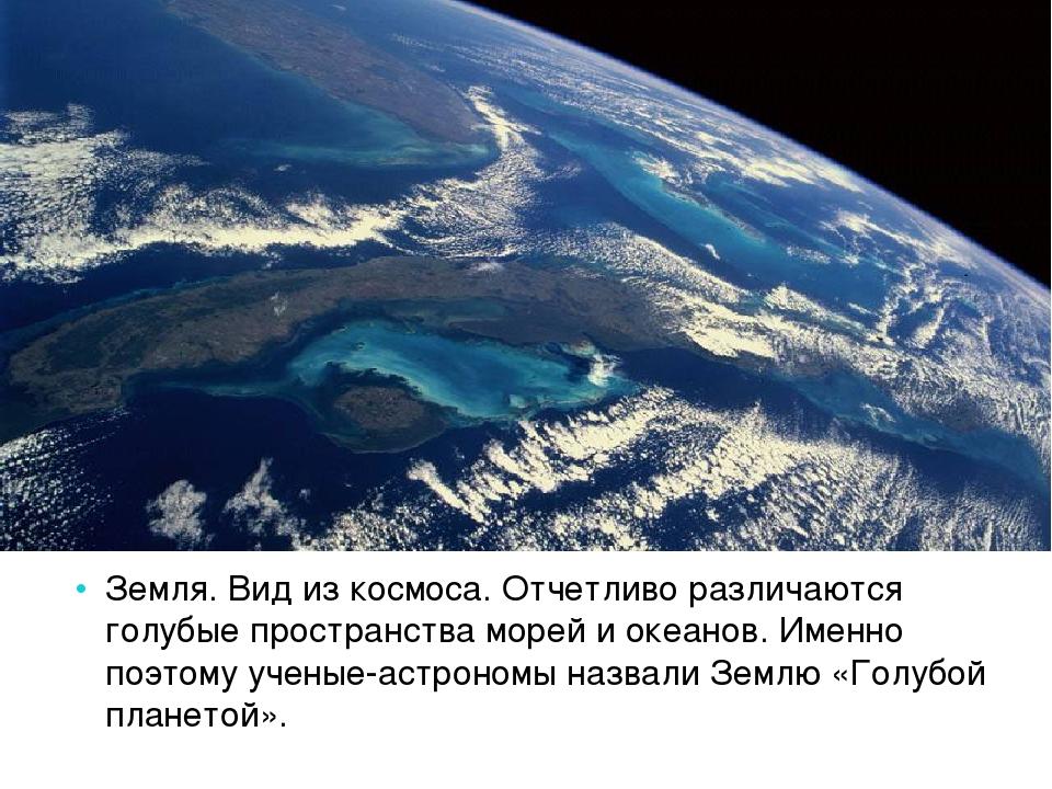 Земля. Вид из космоса. Отчетливо различаются голубые пространства морей и ок...