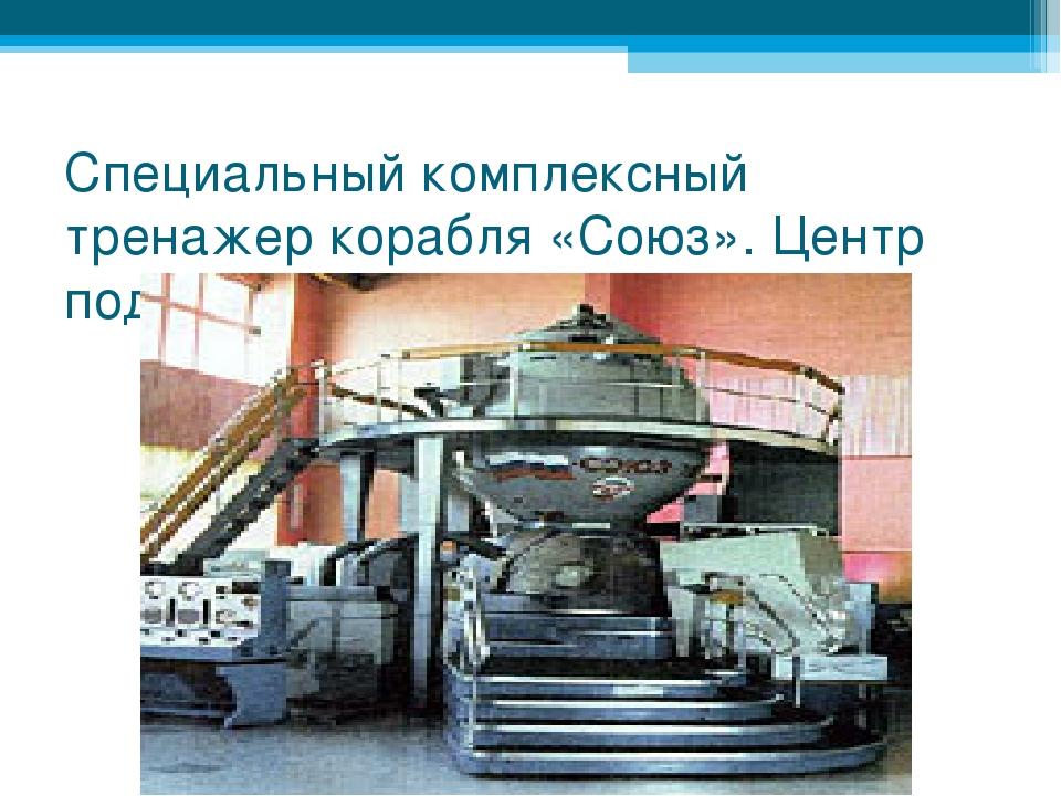Специальный комплексный тренажер корабля «Союз». Центр подготовки космонавтов.
