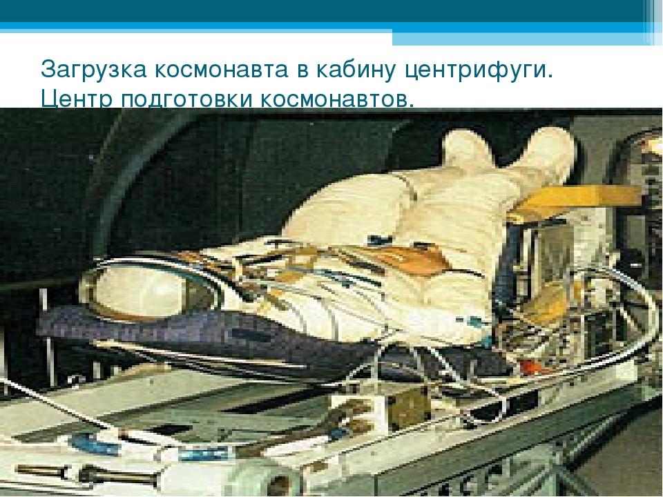 Загрузка космонавта в кабину центрифуги. Центр подготовки космонавтов.