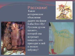 Какое историческое объяснение дадите вы фразе Бабы Яги «Фу! Русским духом па