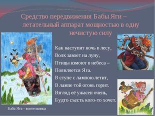 Как наступит ночь в лесу, Волк завоет на луну, Птицы взмоют в небеса – Появля