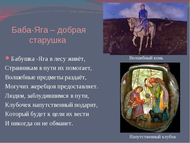 Баба-Яга – добрая старушка Бабушка -Яга в лесу живёт, Странникам в пути их п...