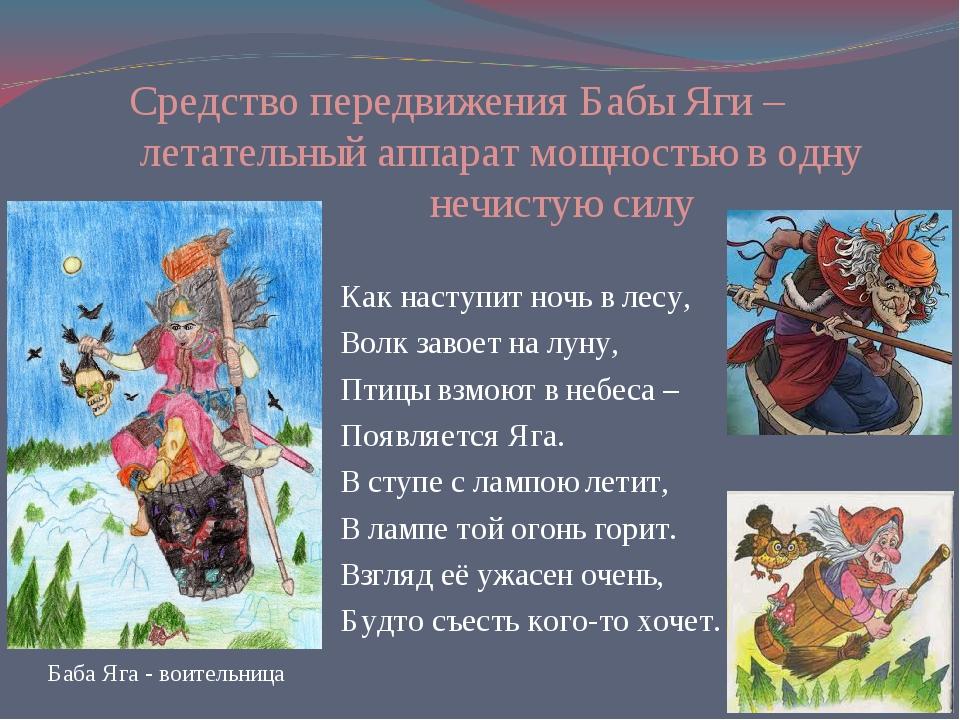 Как наступит ночь в лесу, Волк завоет на луну, Птицы взмоют в небеса – Появля...