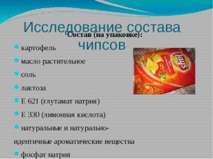 Исследование состава чипсов  Состав (на упаковке): картофель  масло растит