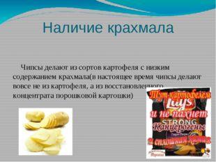 Наличие крахмала     Чипсы делают из сортов картофеля с низким содержанием к