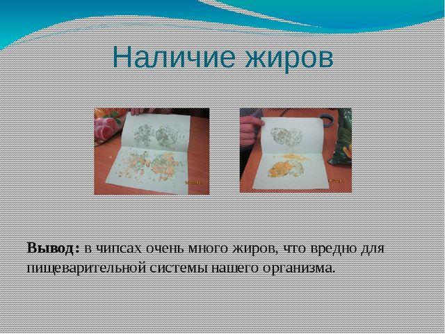 Наличие жиров Вывод: в чипсах очень много жиров, что вредно для пищеваритель...