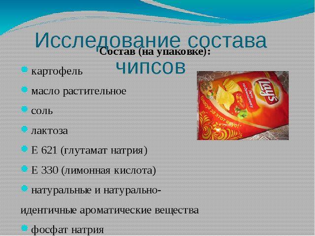 Исследование состава чипсов  Состав (на упаковке): картофель  масло растит...