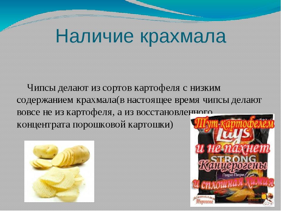 Наличие крахмала     Чипсы делают из сортов картофеля с низким содержанием к...