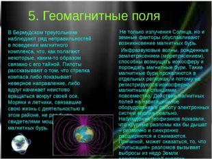 5. Геомагнитные поля Не только излучения Солнца, но и земные факторы обуславл