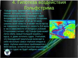 4. Гипотеза воздействия Гольфстрима Гольфстрим, практически, как река в океан