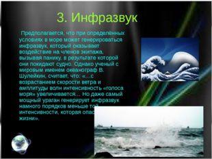 3. Инфразвук Предполагается, что при определённых условиях в море может генер