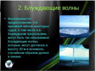 2. Блуждающие волны Высказываются предположения, что причиной гибели некоторы