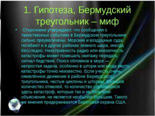 1. Гипотеза, Бермудский треугольник – миф Сторонники утверждают, что сообщени