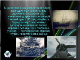 С исчезновением самолетов интерес к загадочному Треугольнику значительно возр
