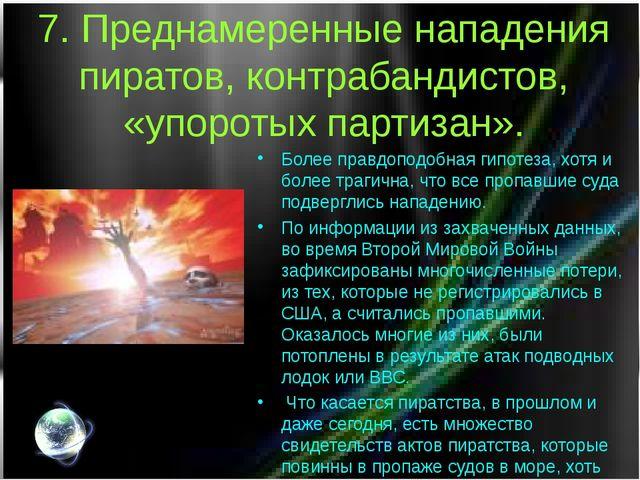 7. Преднамеренные нападения пиратов, контрабандистов, «упоротых партизан». Бо...