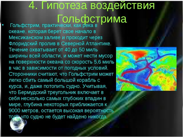 4. Гипотеза воздействия Гольфстрима Гольфстрим, практически, как река в океан...