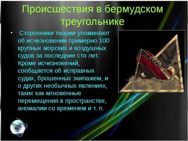 Происшествия в бермудском треугольнике Сторонники теории упоминают об исчезн...