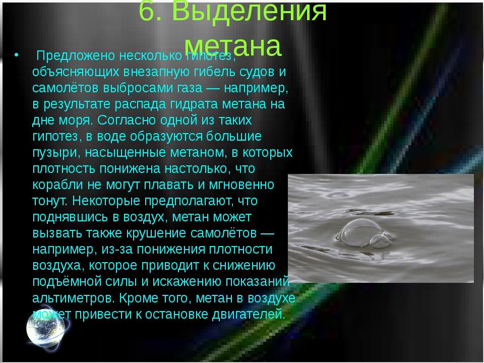 6. Выделения метана Предложено несколько гипотез, объясняющих внезапную гибел...