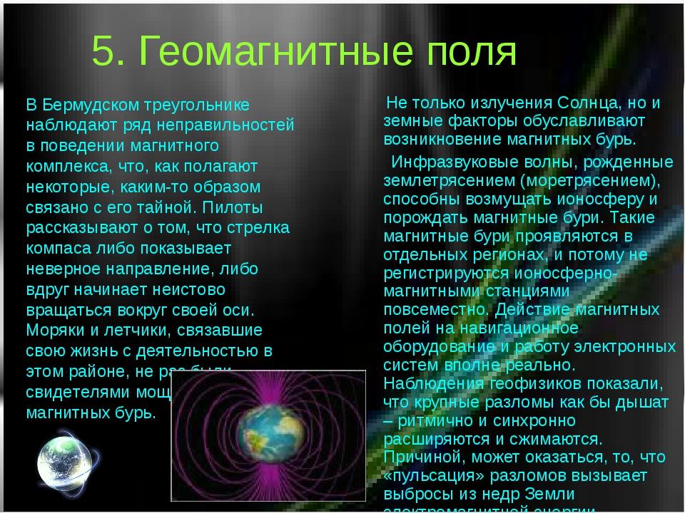 5. Геомагнитные поля Не только излучения Солнца, но и земные факторы обуславл...