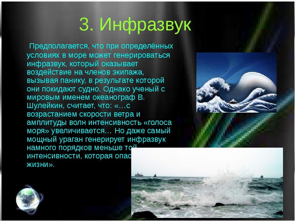 3. Инфразвук Предполагается, что при определённых условиях в море может генер...