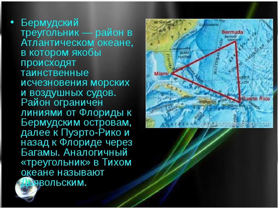 Бермудский треугольник — район в Атлантическом океане, в котором якобы проис...