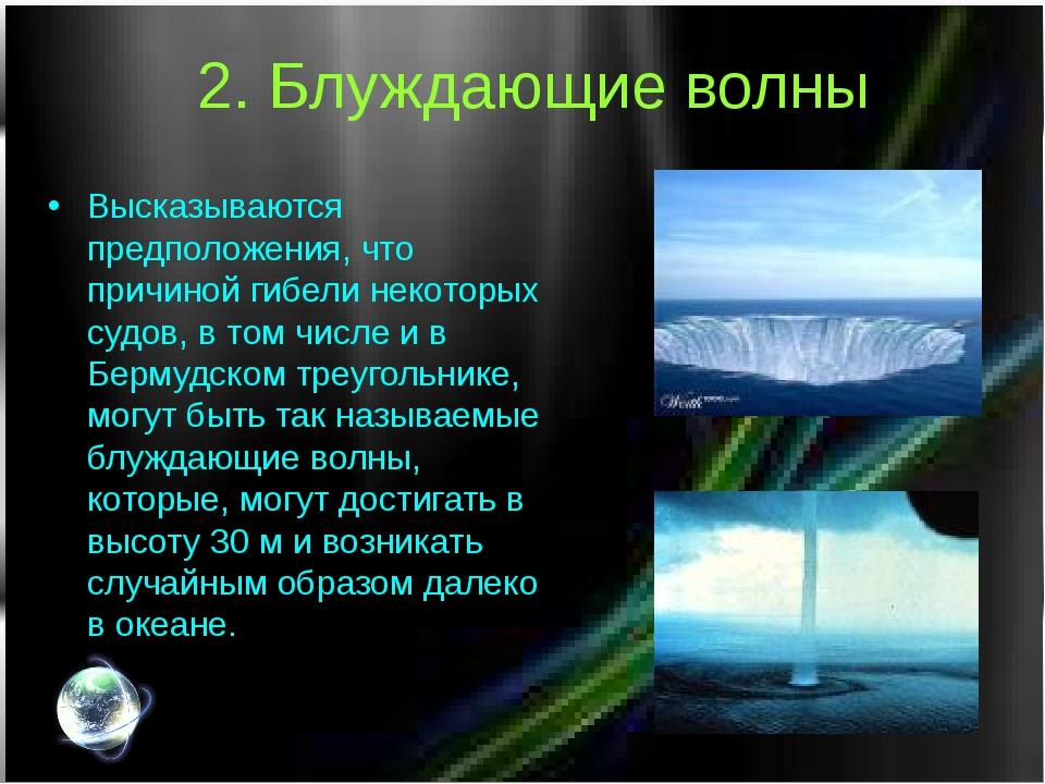 2. Блуждающие волны Высказываются предположения, что причиной гибели некоторы...