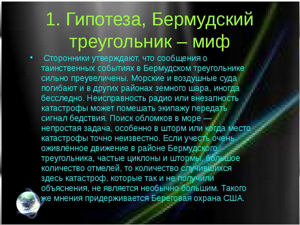 1. Гипотеза, Бермудский треугольник – миф Сторонники утверждают, что сообщени...