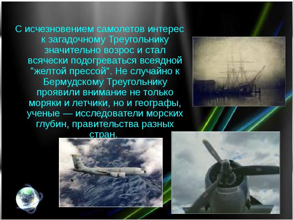 С исчезновением самолетов интерес к загадочному Треугольнику значительно возр...