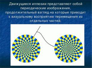 Движущиеся иллюзии представляют собой периодические изображения, продолжитель