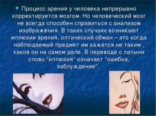 Процесс зрения у человека непрерывно корректируется мозгом. Но человеческий м