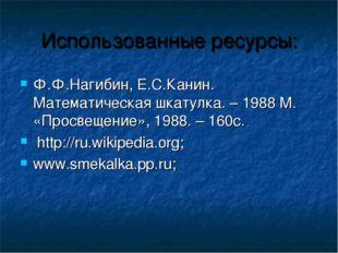 Использованные ресурсы: Ф.Ф.Нагибин, Е.С.Канин. Математическая шкатулка. – 19