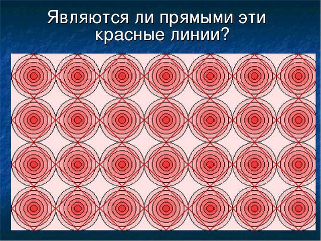 Являются ли прямыми эти красные линии?