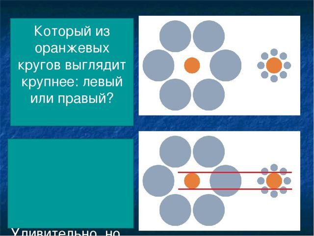 Удивительно, но они одинакового размера Который из оранжевых кругов выглядит...