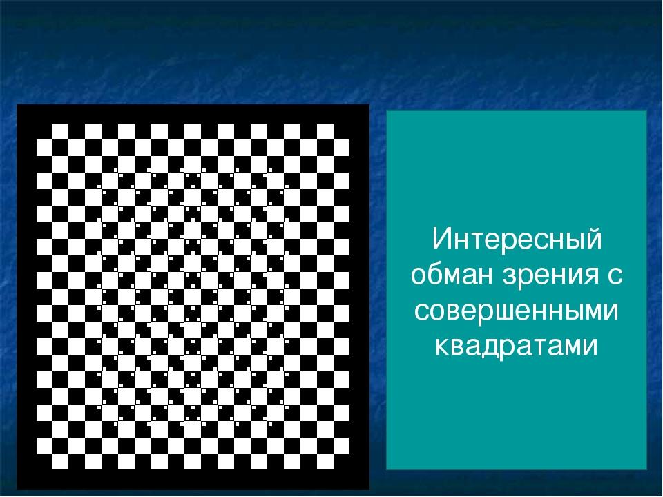 Интересный обман зрения с совершенными квадратами