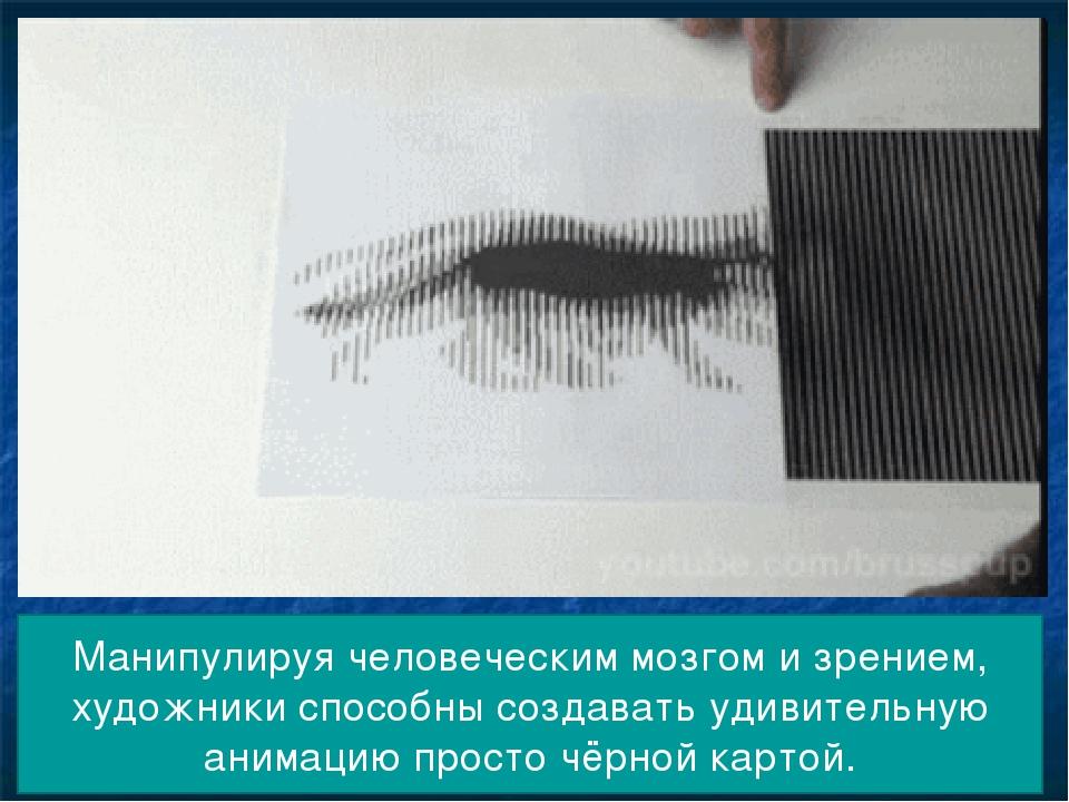 Манипулируя человеческим мозгом и зрением, художники способны создавать удиви...