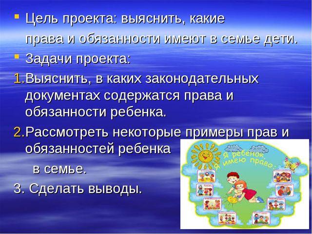 Цель проекта: выяснить, какие права и обязанности имеют в семье дети. Задачи...