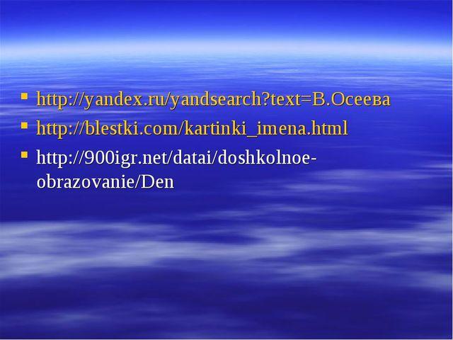 http://yandex.ru/yandsearch?text=В.Осеева http://blestki.com/kartinki_imena.h...