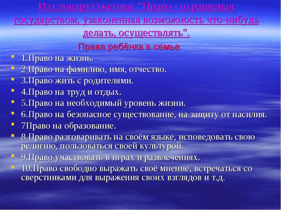 """Из словаря Ожегова: """"Право - охраняемая государством, узаконенная возможность..."""