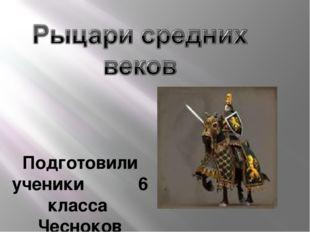 Подготовили ученики 6 класса Чесноков Роман и Вересов Илья