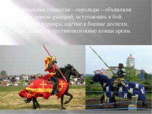 Специальные глашатаи – герольды – объявляли имена и девизы рыцарей, вступающи
