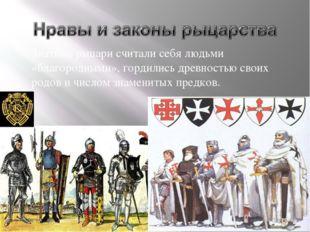 Знатные рыцари считали себя людьми «благородными», гордились древностью своих