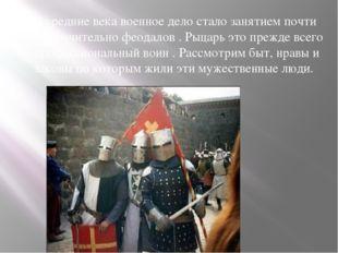 В средние века военное дело стало занятием почти исключительно феодалов . Рыц