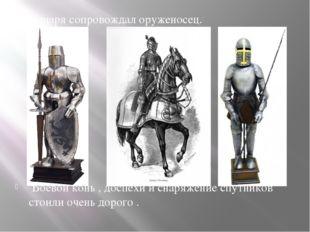 Рыцаря сопровождал оруженосец. Боевой конь , доспехи и снаряжение спутников с