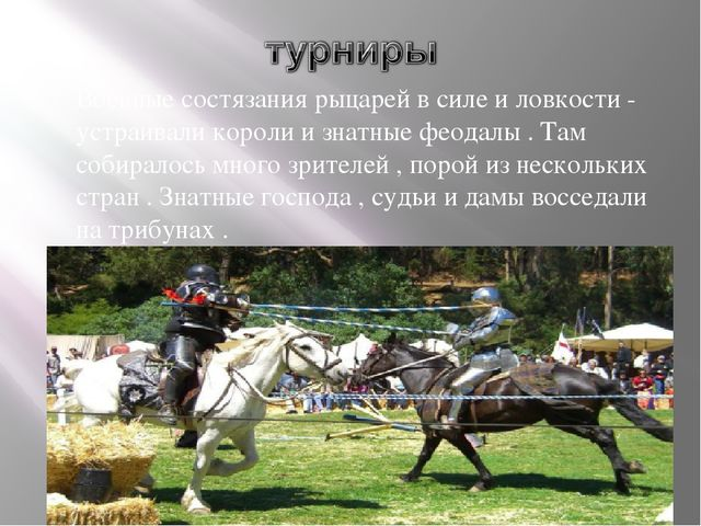 Военные состязания рыцарей в силе и ловкости - устраивали короли и знатные фе...