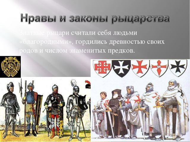 Знатные рыцари считали себя людьми «благородными», гордились древностью своих...