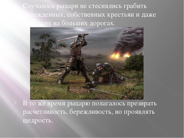 Случалось рыцари не стеснялись грабить побежденных, собственных крестьян и да...