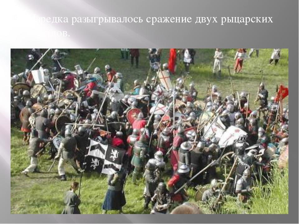 Изредка разыгрывалось сражение двух рыцарских отрядов.