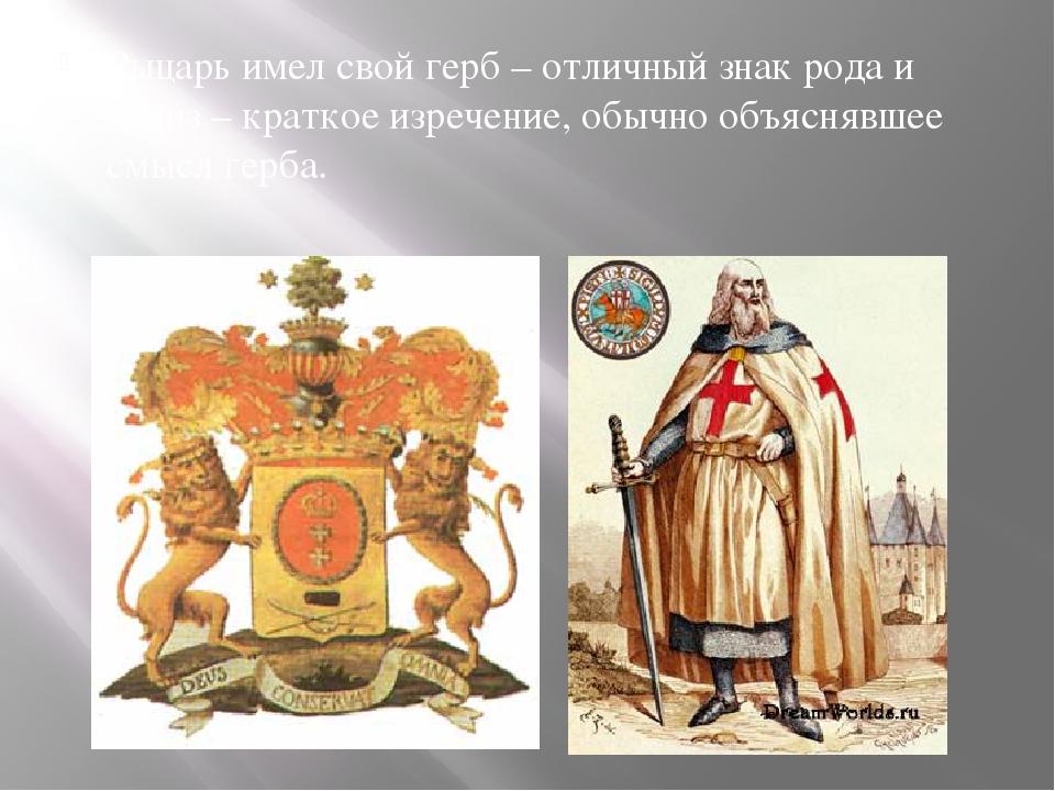 Рыцарь имел свой герб – отличный знак рода и девиз – краткое изречение, обычн...