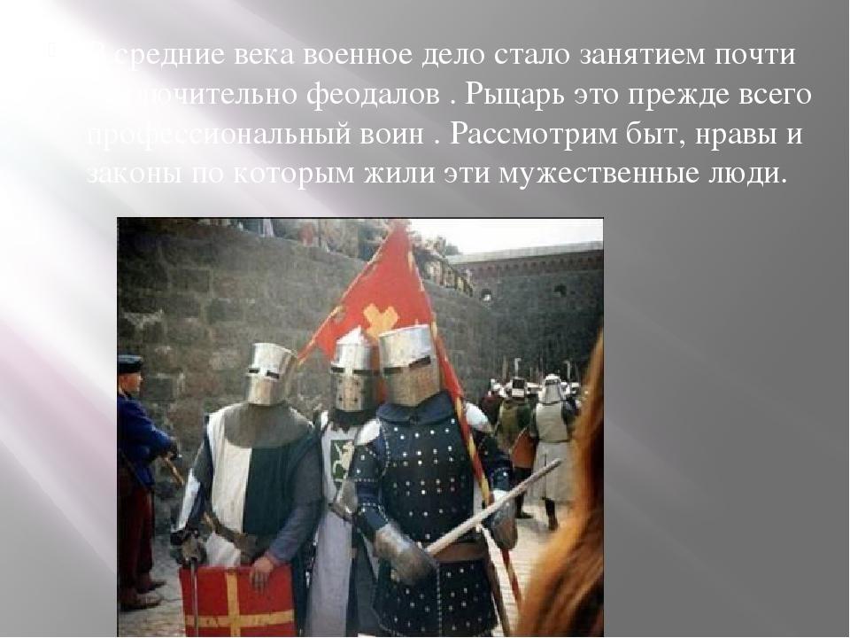 В средние века военное дело стало занятием почти исключительно феодалов . Рыц...