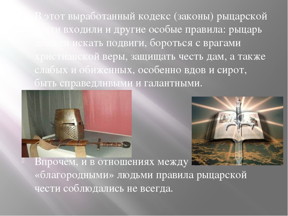В этот выработанный кодекс (законы) рыцарской чести входили и другие особые п...